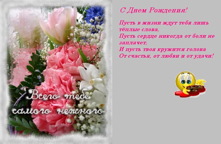 Открытка с днем рождения лилит, надписью