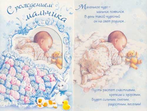 Поздравления с рождением второго мальчика в прозе 48